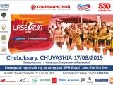 «Дом.ru» приглашает чебоксарцев на турнир по лазер-рану