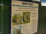 Чебоксарским дольщикам мешают бюрократические препоны и строители-банкроты