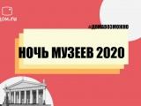 В «Ночь музеев» Дом.ru объединит искусство и технологии