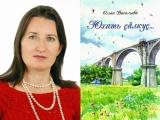 Чувашская писательница попала в список IBBY