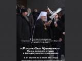 В Чебоксарах открылась выставка к 90-летию со дня рождения митрополита Варнавы