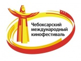 Чебоксарский кинофестиваль пройдет с 21 по 25 июня