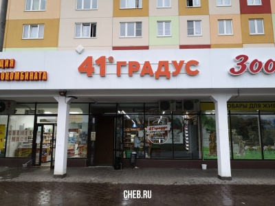 Алкомаркет оскорбил память о Великой Отечественной войне