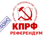 ЦИК не разрешил чувашским коммунистам организовать свой референдум по пенсионной реформе