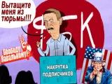 Результат соцопроса «Радио Свобода»: судьба Навального россиянам безразлична